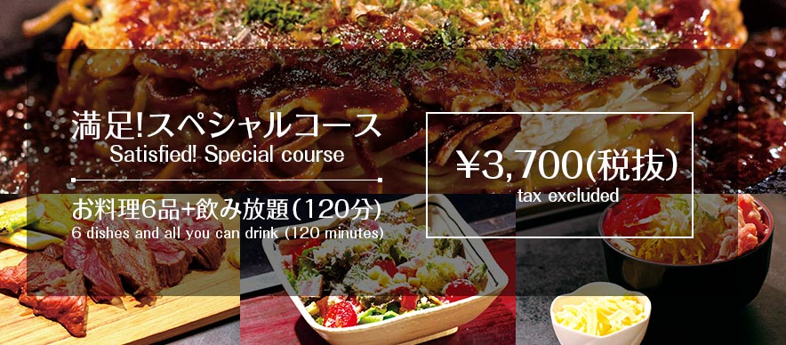 満足!スペシャルコース お料理6品+飲み放題(120分) Satisfied! Special course 6 dishes and all you can drink (120 minutes) \3.700(税込) tax included