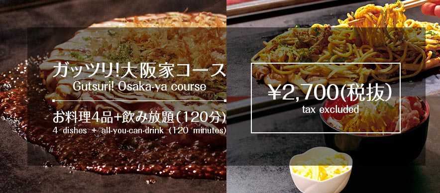 ガッツリ!大阪家コース お料理4品+飲み放題(120分)Gutsuri! Osaka-ya course 4 dishes + all-you-can-drink (120 minutes) \2.800(税込) tax included